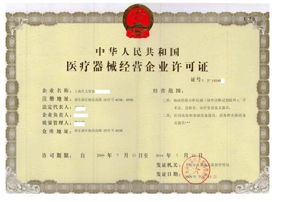 注册医疗器械公司