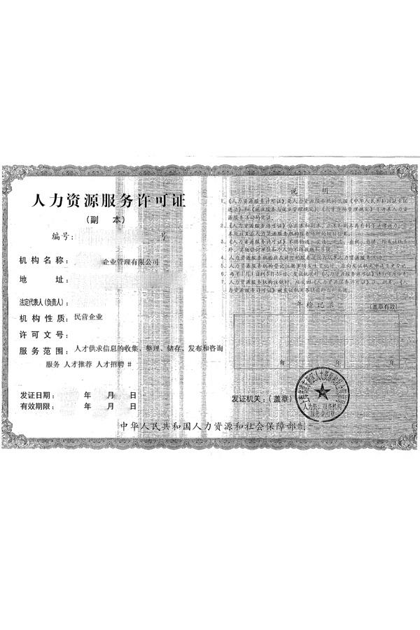 浦东人力资源服务许可证