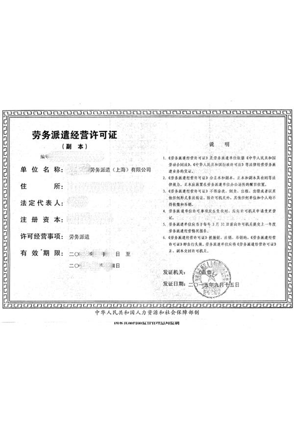 浦东劳务派遣许可证
