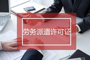 上海劳务派遣经营许可证办理指南