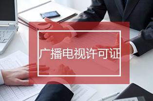 上海广播电视节目制作经营许可证办理