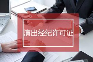 上海演出经纪许可证办理流程