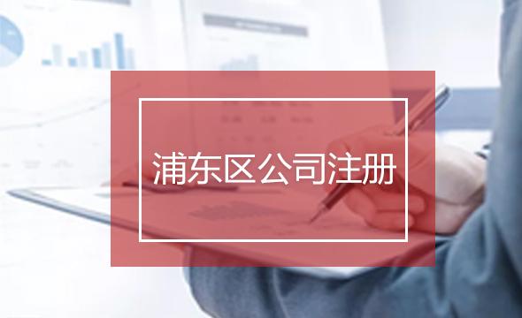 上海公司注册时公司名字要怎么取呢?