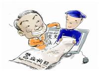 个体工商户注册登记流程(2018最新政策)