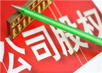 上海公司注册后变更股权流程怎么做?