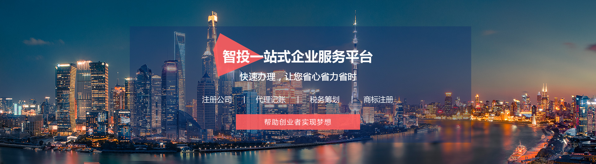 上海智投企业登记代理有限公司