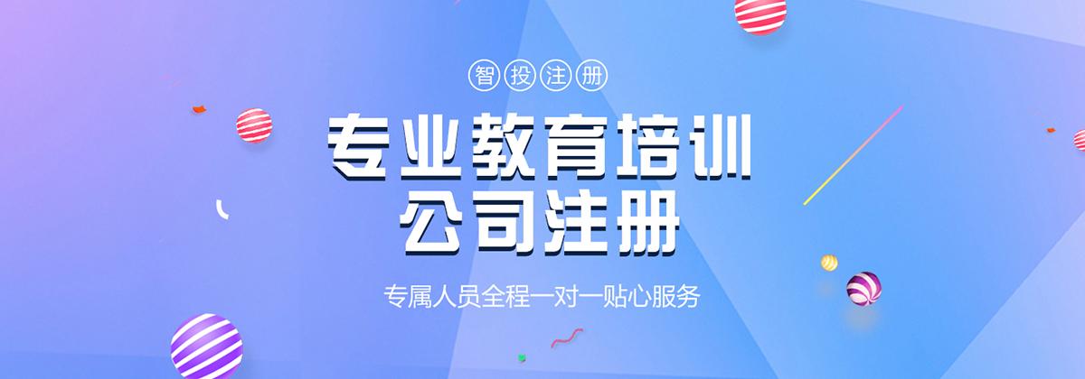 上海智投企业服务集团有限公司